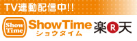showtime_banner01